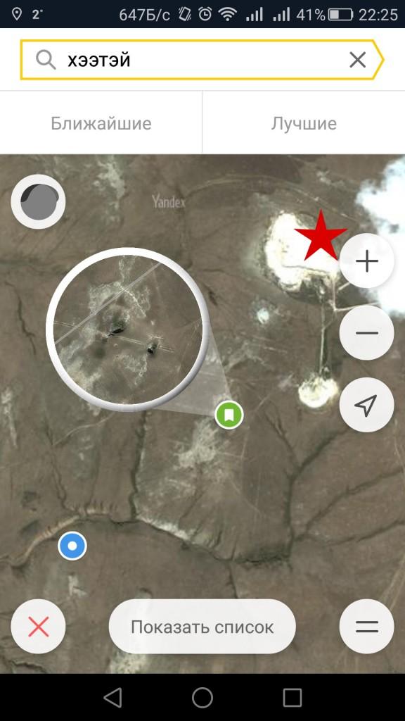 снимок с космоса яндекс карты как проехать к пещерам Хээтэй